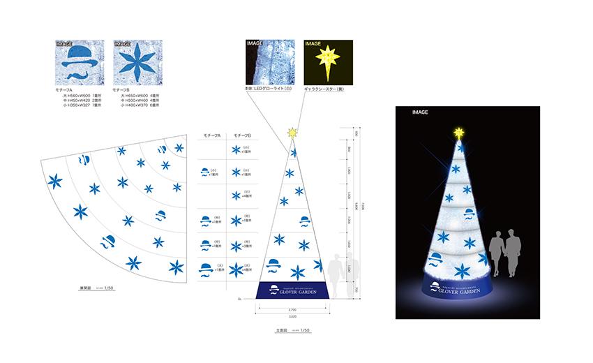 ロゴ入りクリスマスツリー展開図