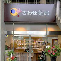 薬局(松浦町)