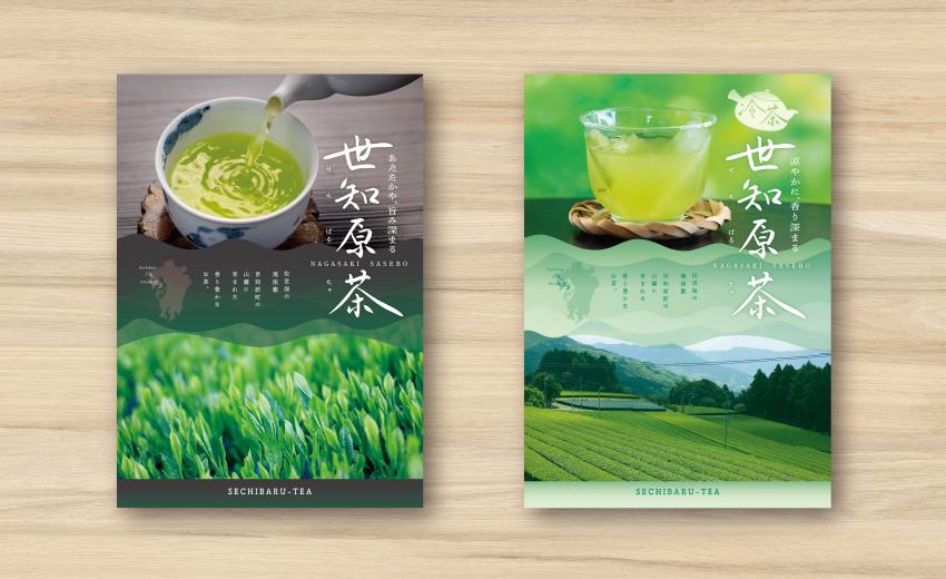 世知原茶ポスター(B2)